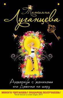 Луганцева Т.И. - Аквариум с женихами, или Девочка на шару обложка книги