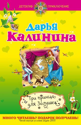 Три принца для Золушки Калинина Д.А.