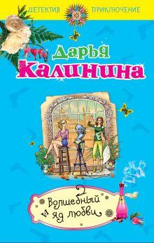 Калинина Д.А. - Волшебный яд любви обложка книги
