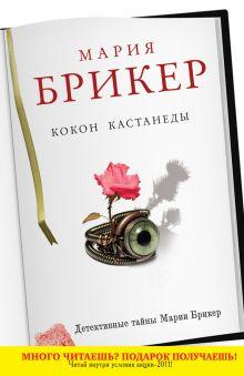 Брикер М. - Кокон Кастанеды обложка книги