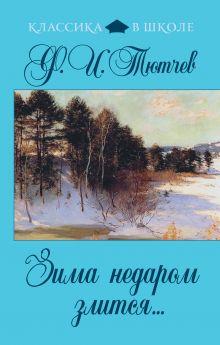 Тютчев Ф.И. - Зима недаром злится... обложка книги