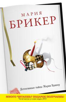Брикер М. - Имбирное облако обложка книги