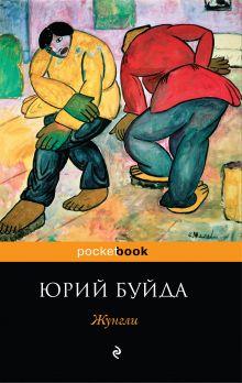 Жунгли обложка книги