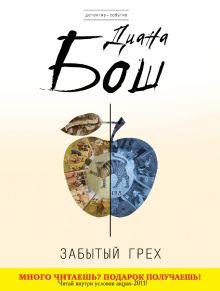 Бош Д. - Забытый грех обложка книги