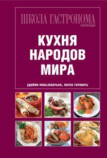 Школа Гастронома.Коллекция.Кухня народов мира