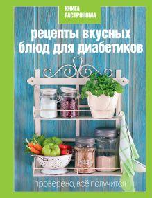 - Книга Гастронома Рецепты вкусных блюд для диабетиков обложка книги