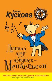 Кускова А. - Лучший друг девушек - Мендельсон обложка книги