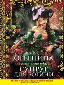 Обложка Супруг для богини Наталья Орбенина