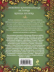 Обложка сзади Супруг для богини Наталья Орбенина