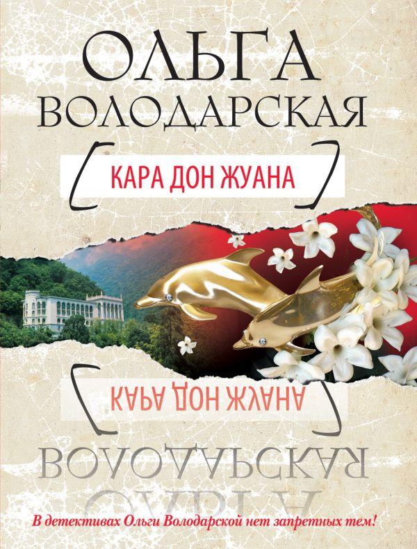 Кара Дон Жуана Володарская О.