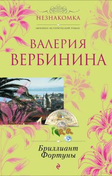 Вербинина В. - Бриллиант Фортуны обложка книги