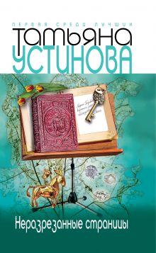 Обложка Неразрезанные страницы Татьяна Устинова