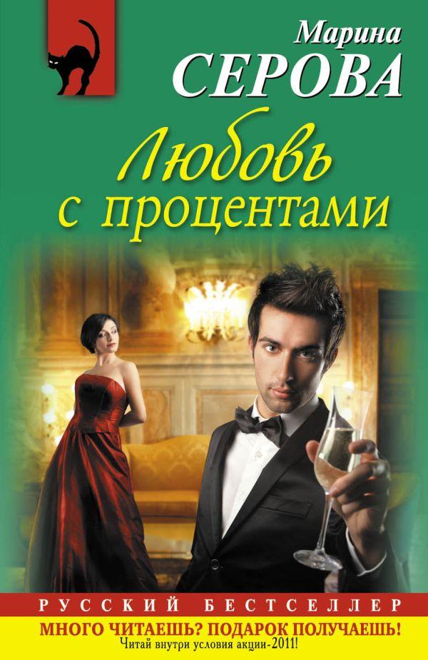 Любовь с процентами Серова М.С.