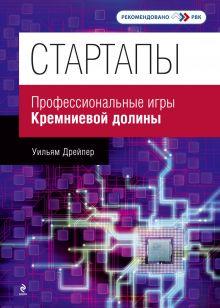 Дрейпер У. - Стартапы: профессиональные игры Кремниевой долины обложка книги