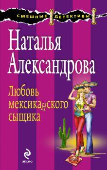 Александрова Н.Н. - Любовь мексиканского сыщика обложка книги