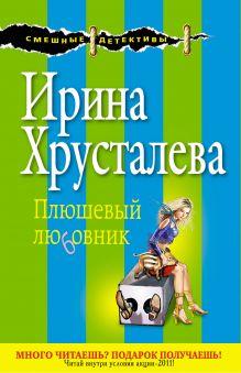 Хрусталева И. - Плюшевый любовник обложка книги