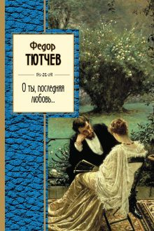 Тютчев Ф.И. - О ты, последняя любовь... обложка книги
