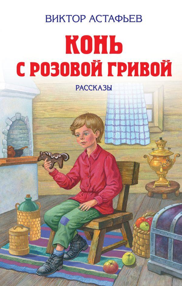 Конь с розовой гривой. Рассказы Астафьев В.П.