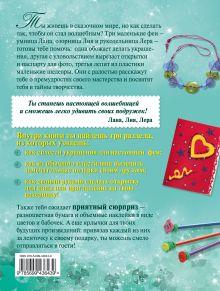 Обложка сзади Мой волшебный рукодельный клуб Лаптева Татьяна