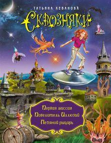 Сказка про рыцаря и принцессу читать