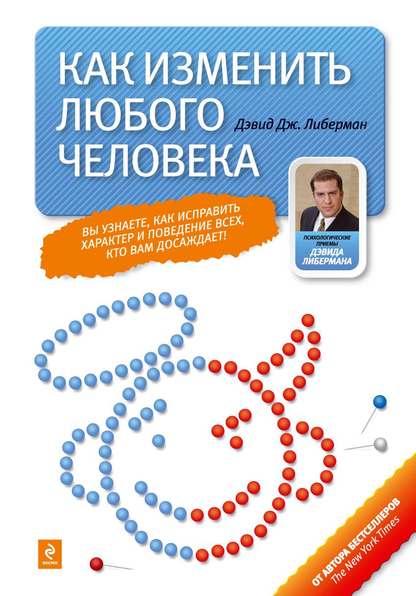 Либерман Д.Д. Как изменить любого человека шу л радуга м энергетическое строение человека загадки человека сверхвозможности человека комплект из 3 книг