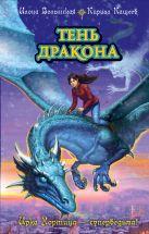Тень дракона
