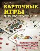 Ребрин С.П. - Карточные игры: преферанс, бридж, кинг и белот' обложка книги