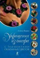 Вирко Е.В. - Украшения из бисера с элементами объемных цветов' обложка книги