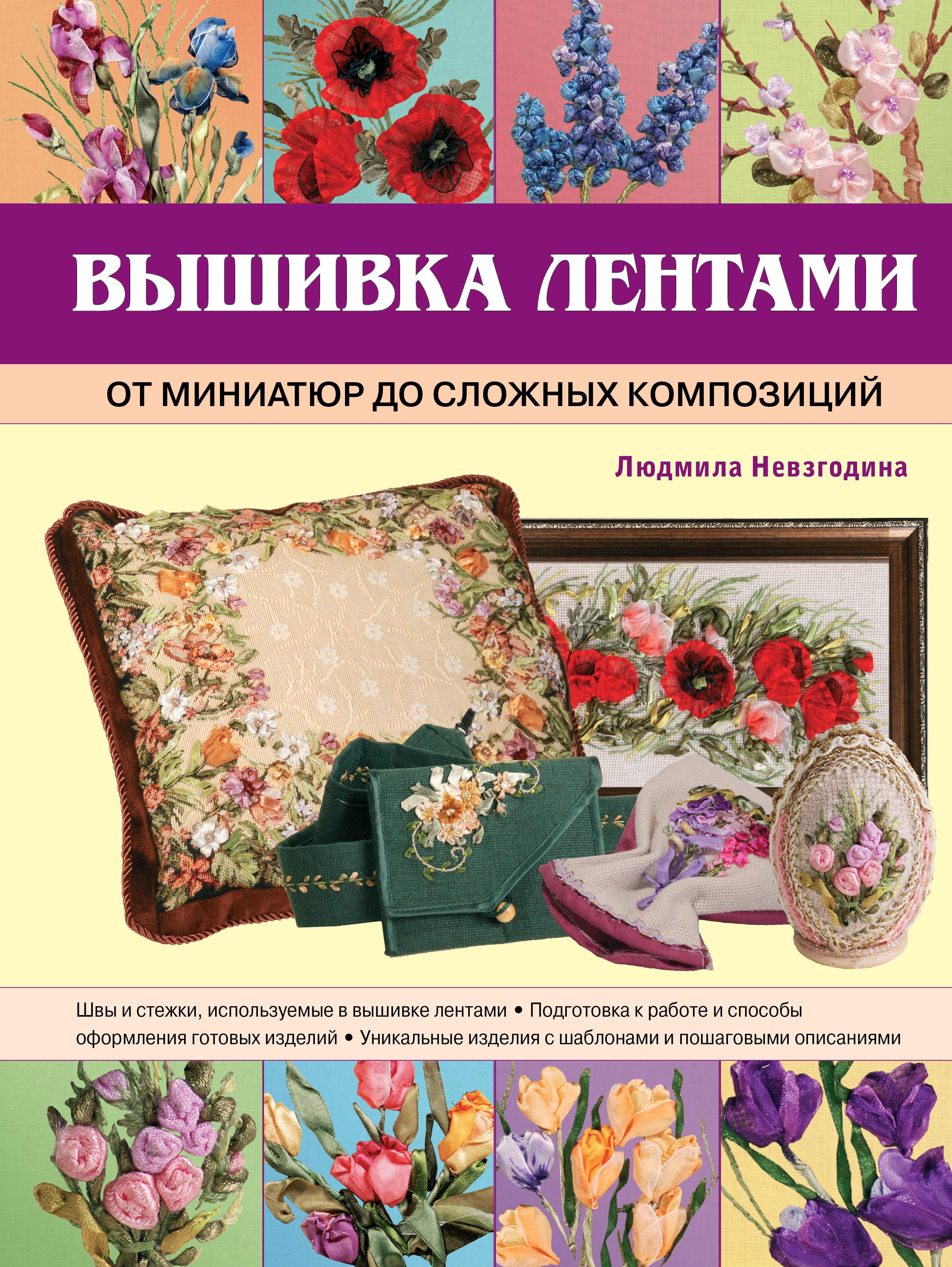 Вышивка лентами: от миниатюр до сложных композиций от book24.ru