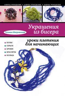 Украшения из бисера: уроки плетения для начинающих обложка книги