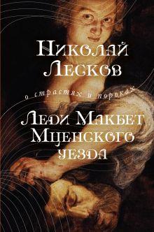 Обложка Леди Макбет Мценского уезда Николай Лесков