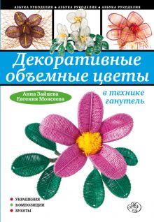 Зайцева А.А. - Декоративные объемные цветы в технике ганутель обложка книги