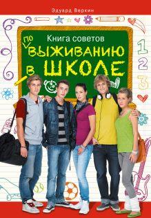 Обложка Книга советов по выживанию в школе Эдуард Веркин