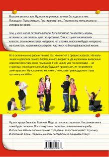 Обложка сзади Книга советов по выживанию в школе Эдуард Веркин