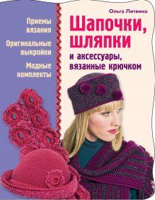 Литвина О.С. - Шапочки, шляпки и аксессуары, вязанные крючком обложка книги