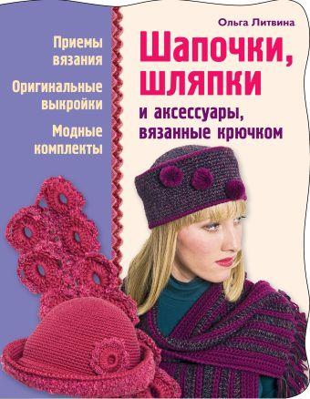 Шапочки, шляпки и аксессуары, вязанные крючком Литвина О.С.