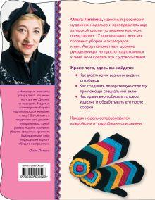 Обложка сзади Шапочки, шляпки и аксессуары, вязанные крючком Ольга Литвина