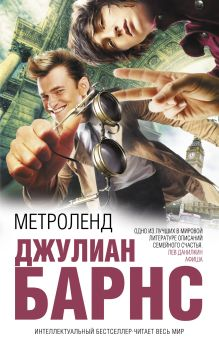 Метроленд обложка книги