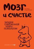 Хансон Р., Мендиус Р. - Мозг и счастье. Загадки современной нейропсихологии' обложка книги