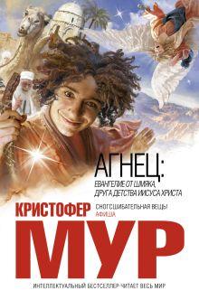 Мур К. - Агнец обложка книги