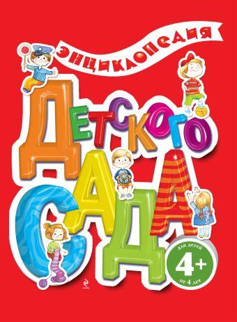 4+ Энциклопедия детского сада Ульева Е.А.