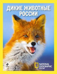 - Дикие животные России обложка книги