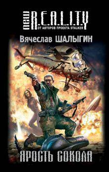 Шалыгин В.В. - Ярость Сокола обложка книги