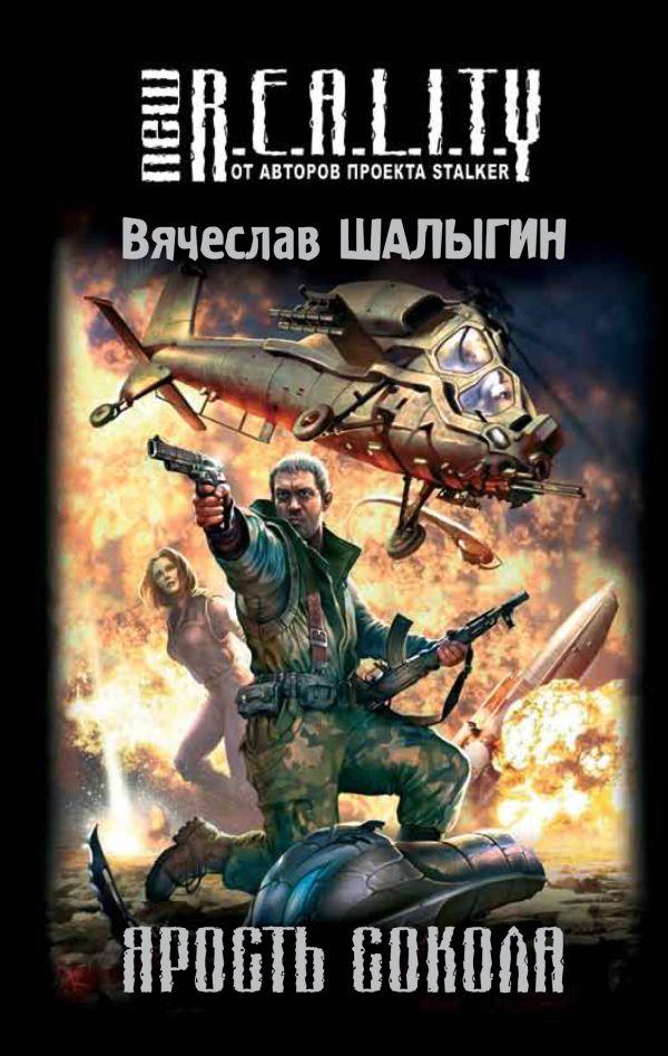Ярость Сокола Шалыгин В.В.