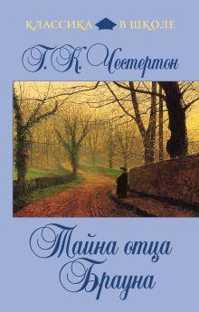 Тайна отца Брауна обложка книги