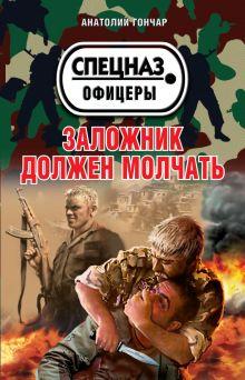 Гончар А. - Заложник должен молчать обложка книги