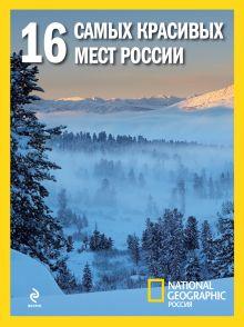 - 16 самых красивых мест России обложка книги