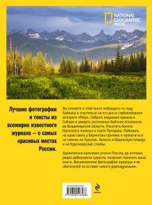 Обложка сзади 16 самых красивых мест России <не указано>