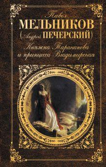 Мельников П.И. - Княжна Тараканова и принцесса Владимирская обложка книги