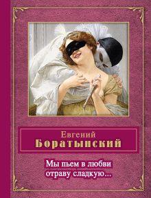 Боратынский Е.А. - Не искушай меня без нужды обложка книги